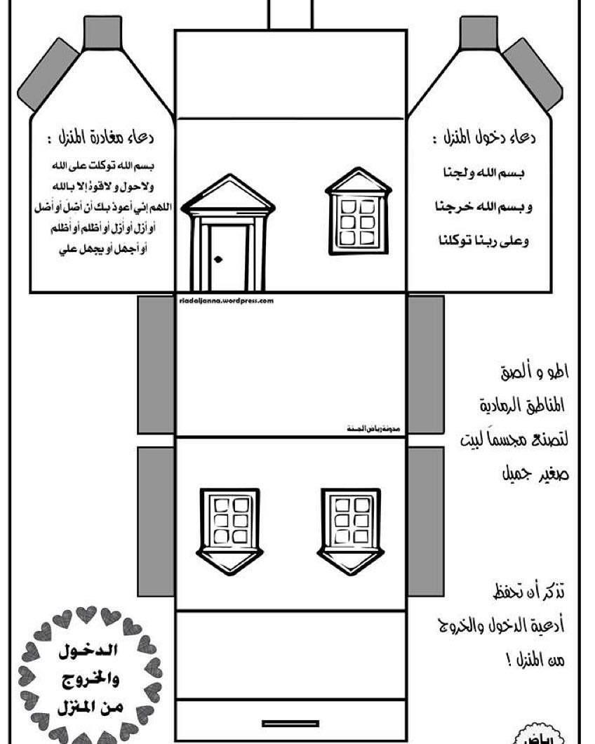 دعاء دخول المنزل العب وتعلم Muslim Kids Activities Islamic Books For Kids Islamic Kids Activities