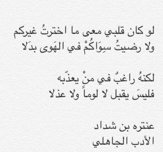 شعر قديم عن الحب اجمل 10 قصائد لعنترة بن شداد Calligraphy Arabic Calligraphy