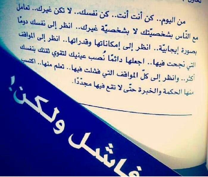 كن انت ذاتك بشخصيتك الرائعه وكما ترغب ستكون Arabic Calligraphy Calligraphy Arabic