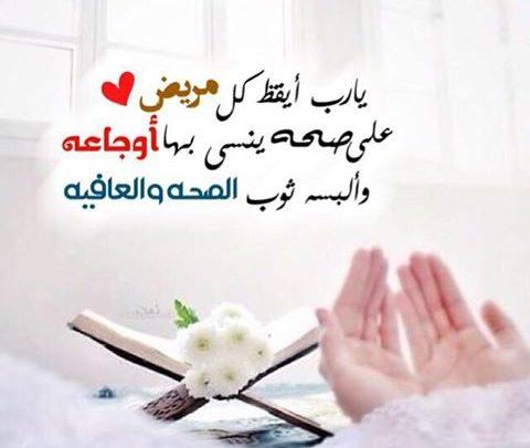 اجمل العبارات الإسلامية القصيرة منتدى اسلامي مفيد Verses