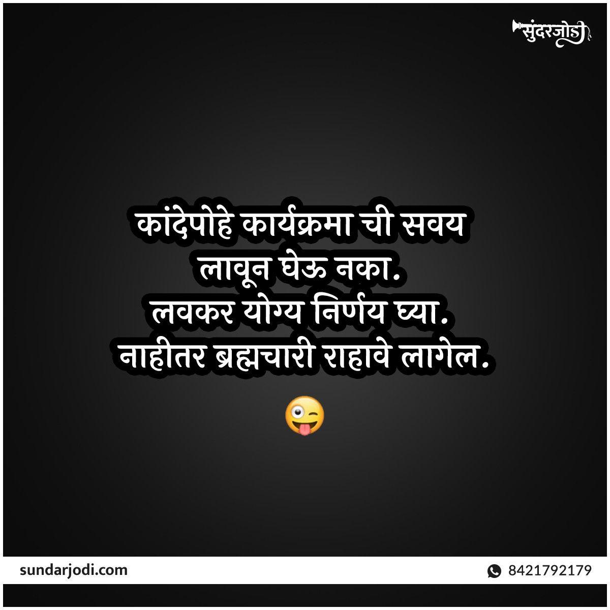 Marathi Lagna Jokes Marathi Matrimony Matrimony Marriage Vows Marathi Matrimony