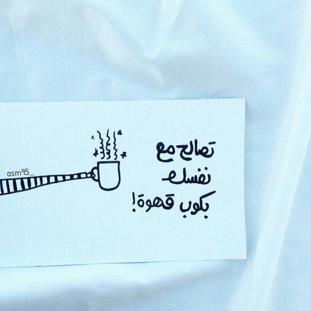 بالعربي Drawing Quotes Coffee Quotes Wall Quotes Decals