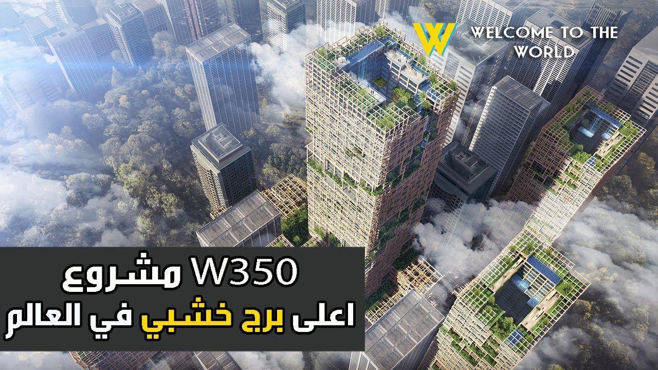 اعلى برج خشبي في العالم اهلابالعالم World City Photo Photo