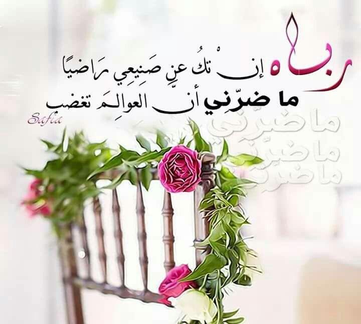 رضاك يا رب Decor Wreaths Hoop Wreath
