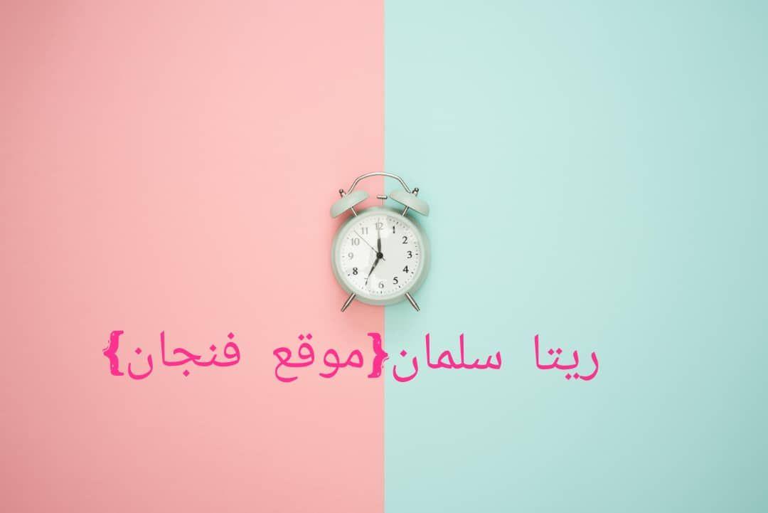 شهر رمضان المبارك هو شهر الخير و العمل و العبادة و في هذا المقال نسلط الضوء على اهم الاشياء التي عليك استغلال وقتك فيها في هذا الشهر المبارك Alarm Clock Clock