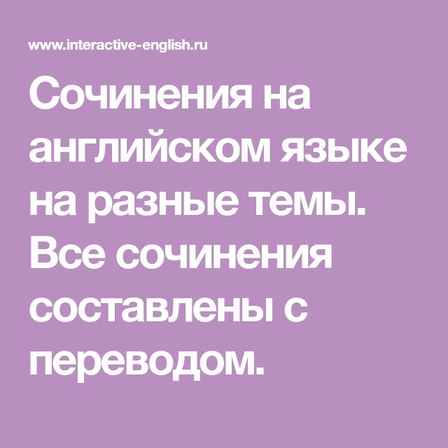 Sochineniya Na Anglijskom Yazyke Na Raznye Temy Vse Sochineniya Sostavleny S Perevodom Anglijskij Yazyk Anglijskij Yazyk