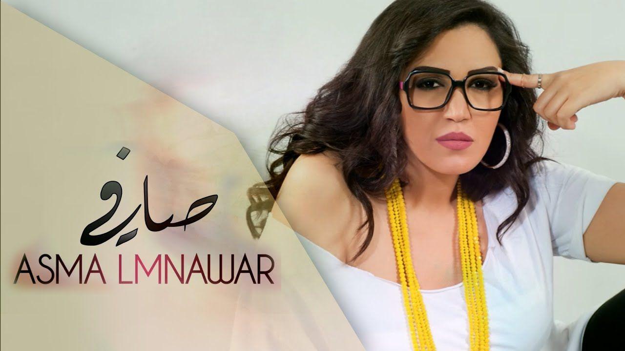 Asma Lmnawar Safi Exclusive أسما لمنور صافي حصريا Mp3 Song Download Cute Cartoon Wallpapers Mp3 Song