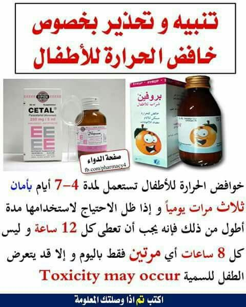 Pin By Gogo Om On صيدليتي Pharmacy Medicine Health Info Medical Advice