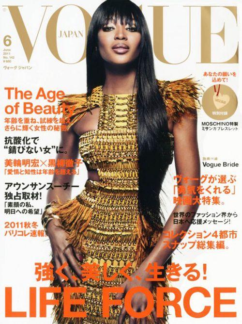Naomie cover Vogue japon