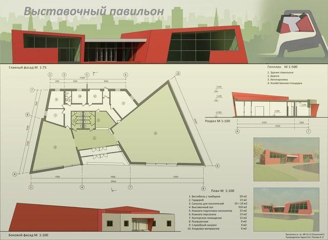 План выставочного павильона курсовой проект 3010