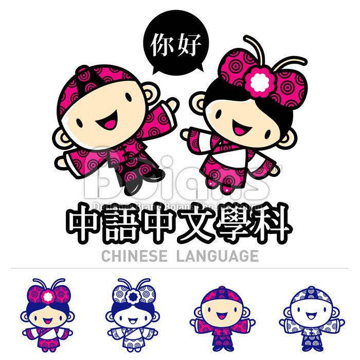 #Boians #Boians_com #Cheongsam #Chinesedress #Chinese #language #Sinophone #Chineselanguage #Chinesecharacter #Education #Schooling #Instruction #School #College #symbol #emblem #symbolize #Illustration #vector #character #LineArt #Design #Mascot #CG #event #Graphics #Cartoon