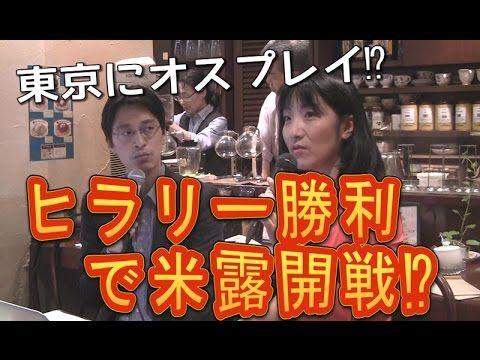 ヒラリー勝利で米ロ開戦?東京にオスプレイ TPPで民主主義崩壊 天野統康×増山れな