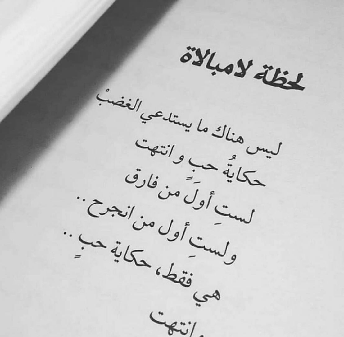 Pin By Manayer On Arabic Beautiful Words Arabic Quotes Words