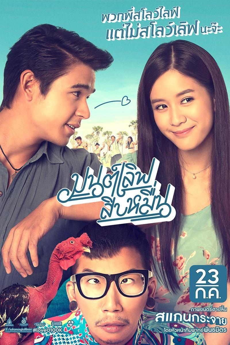 thai movies 2014 romantic comedy