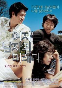 홍 상수 Hong, Sang -su: Woman is the future of the man 여자 는 남자 의 미래 다 = Y ǒja n ǔn namja ǔi mirae ta http://search.lib.cam.ac.uk/?itemid=|depfacozdb|451287