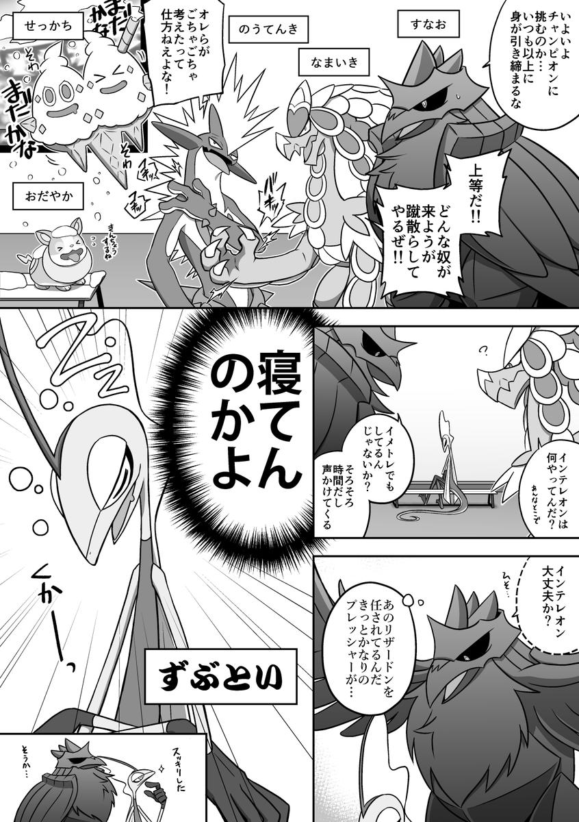 漫画 ポケモン イラスト