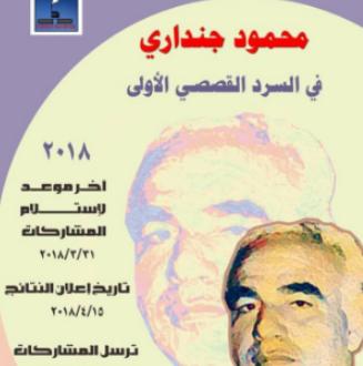م أحمد سويلم ثلاثة فائزين بجائزة محمود جنداري للسرد القصصي Memes Historical Figures Blog Posts