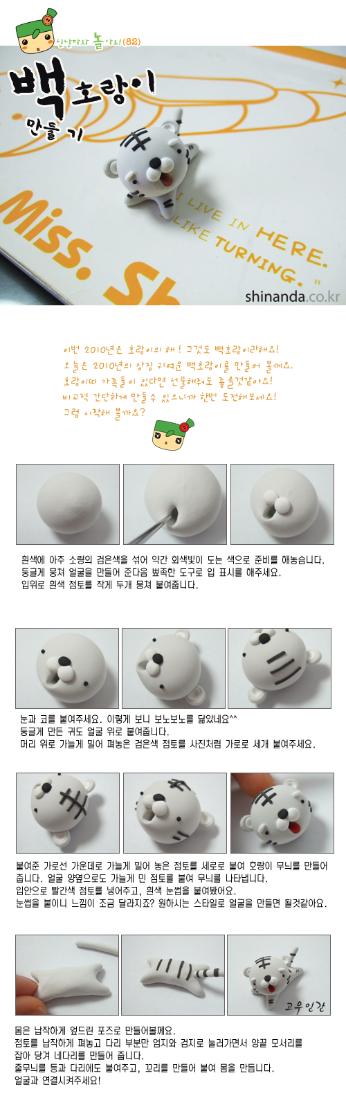 clay white tiger tutorial