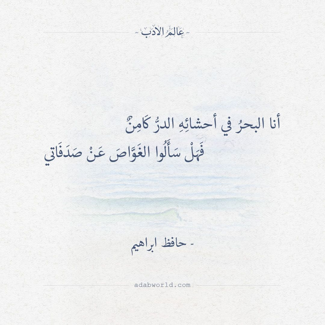 أنا البحر في أحشائه الدر كامن حافظ ابراهيم عالم الأدب Quotations Arabic Quotes Arabic Words