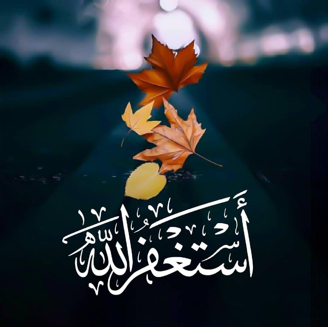 أستغر الله Beautiful Islamic Quotes Islamic Love Quotes Islamic Quotes Quran