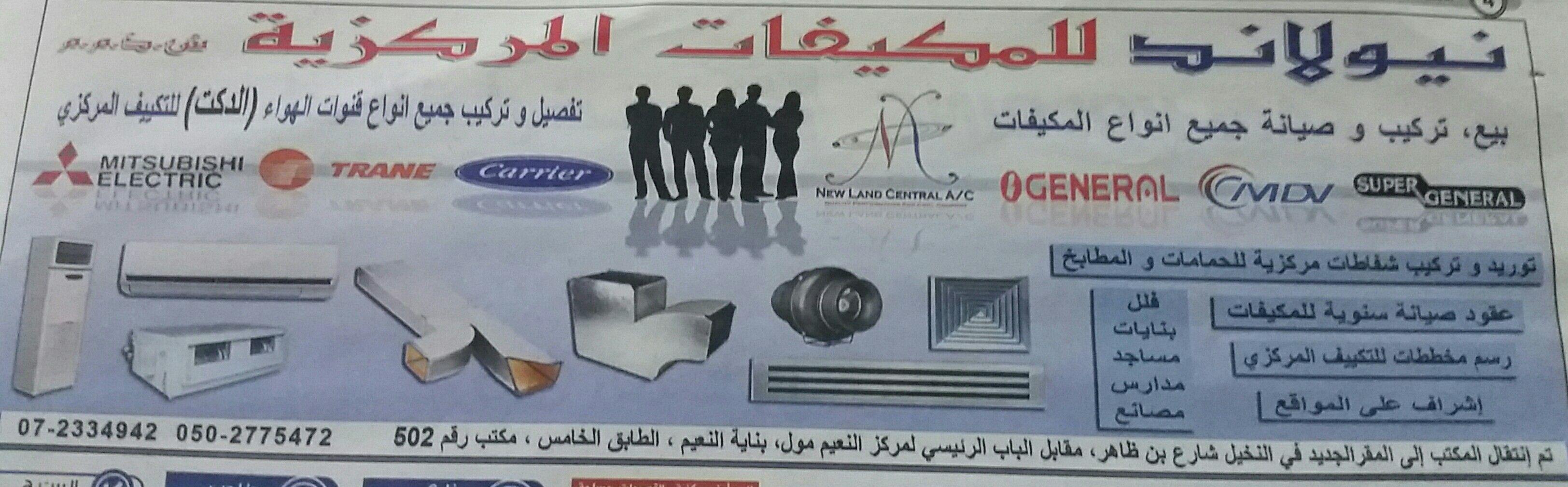 Pin By شما المرزوقي On إعلانات Lano Trane Tableware