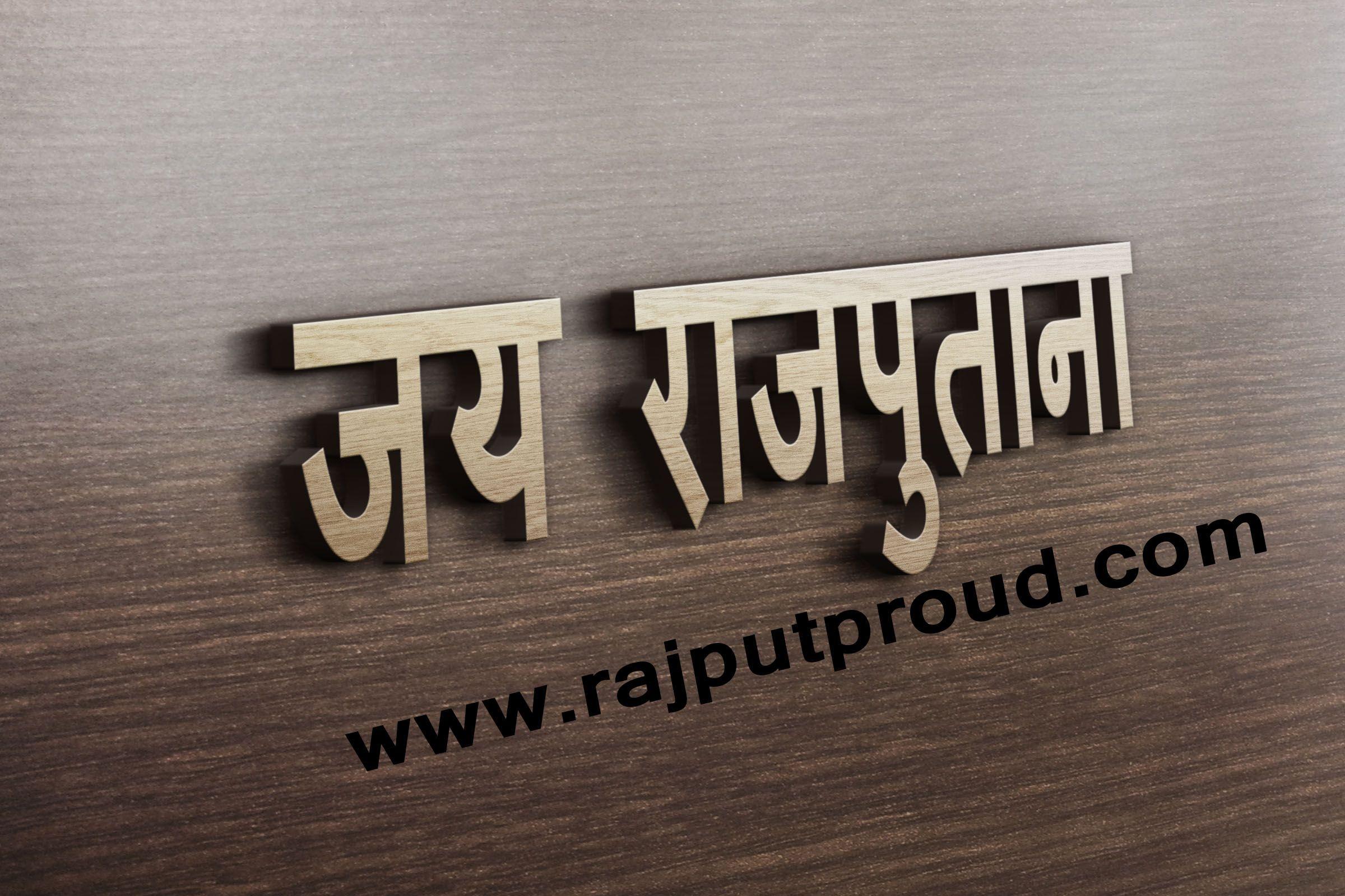 Rajputana 3D Logo Rajput quotes, History wallpaper