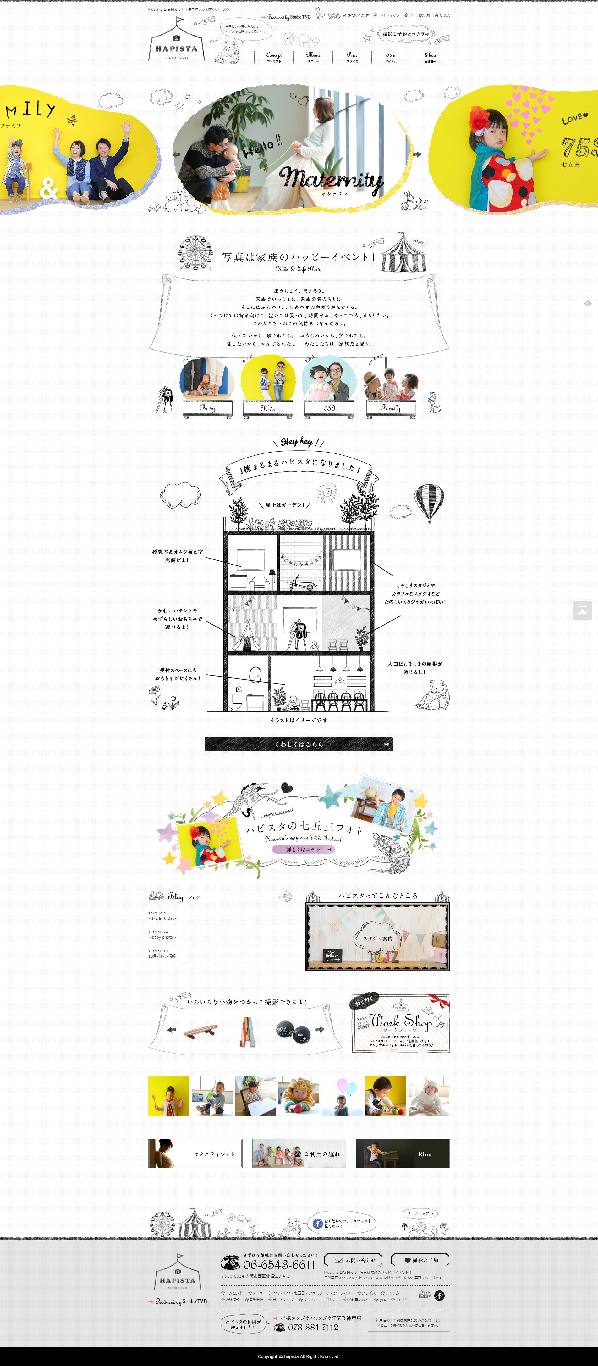 手書きイラストがかわいい Lp デザイン ウェブデザイン 手書きチラシ