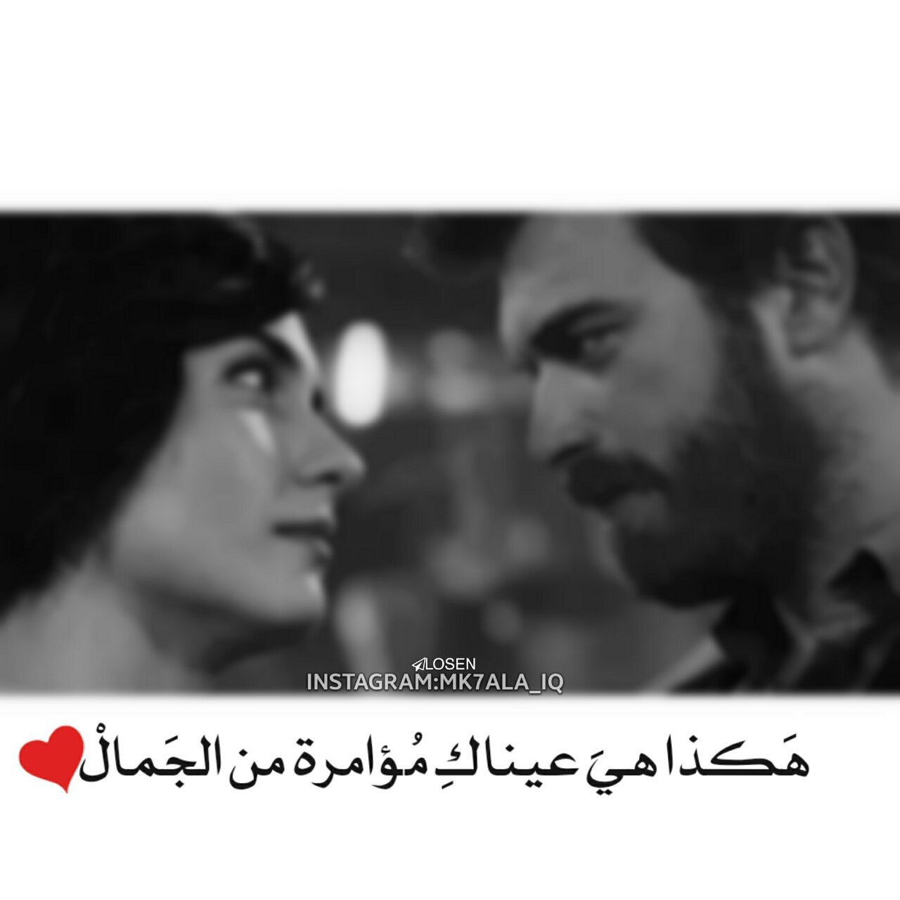 Pin By Rody On رمزيات Amazing Quotes Love Words Words