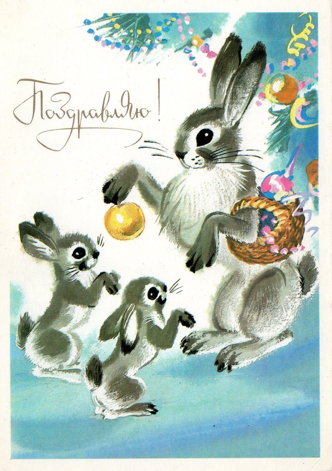 Открытки для, советские открытки новый год зайцы