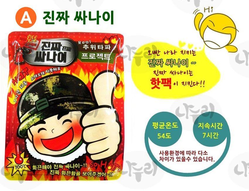 korea hot pack/핫팩/붙이는핫팩/손난로/군용/찜질팩/등산/스포츠/낚시/겨울 우리 사이트에 꼭 놀러 오세요  http://j.mp/onepack
