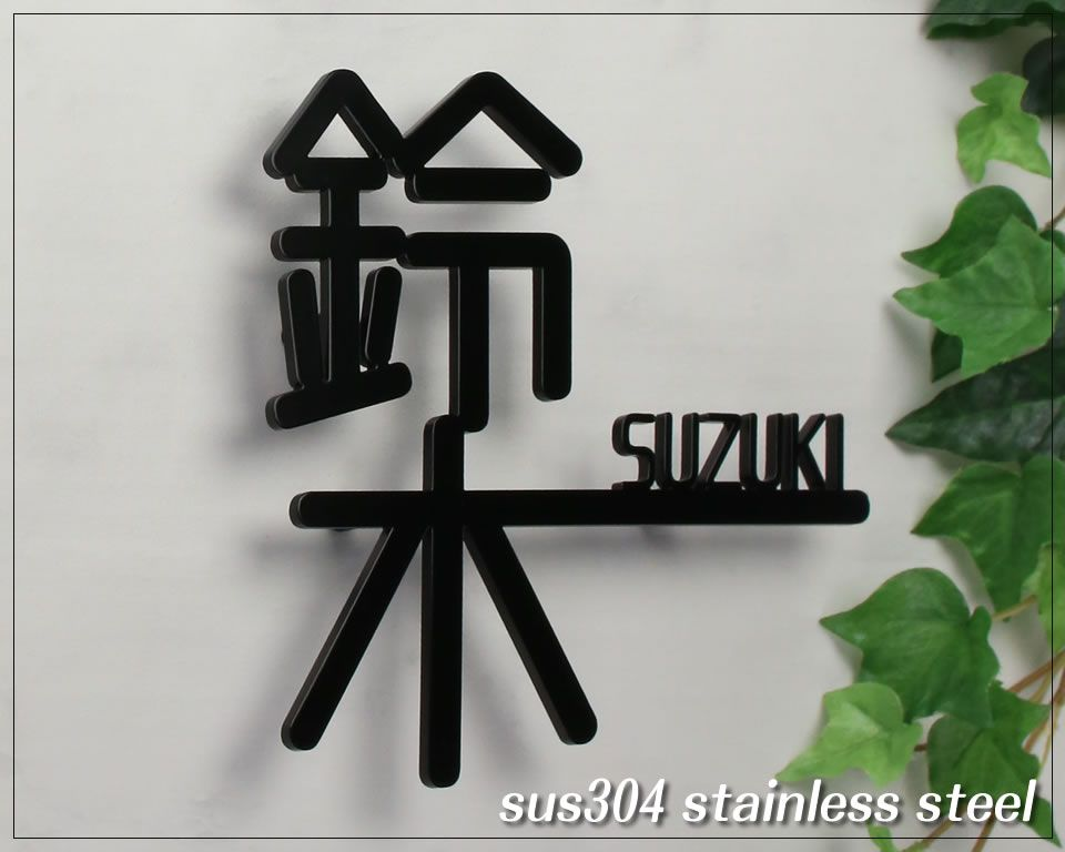 漢字ステンレス切り文字表札 Stl3 80k15a 表札看板 メロディー