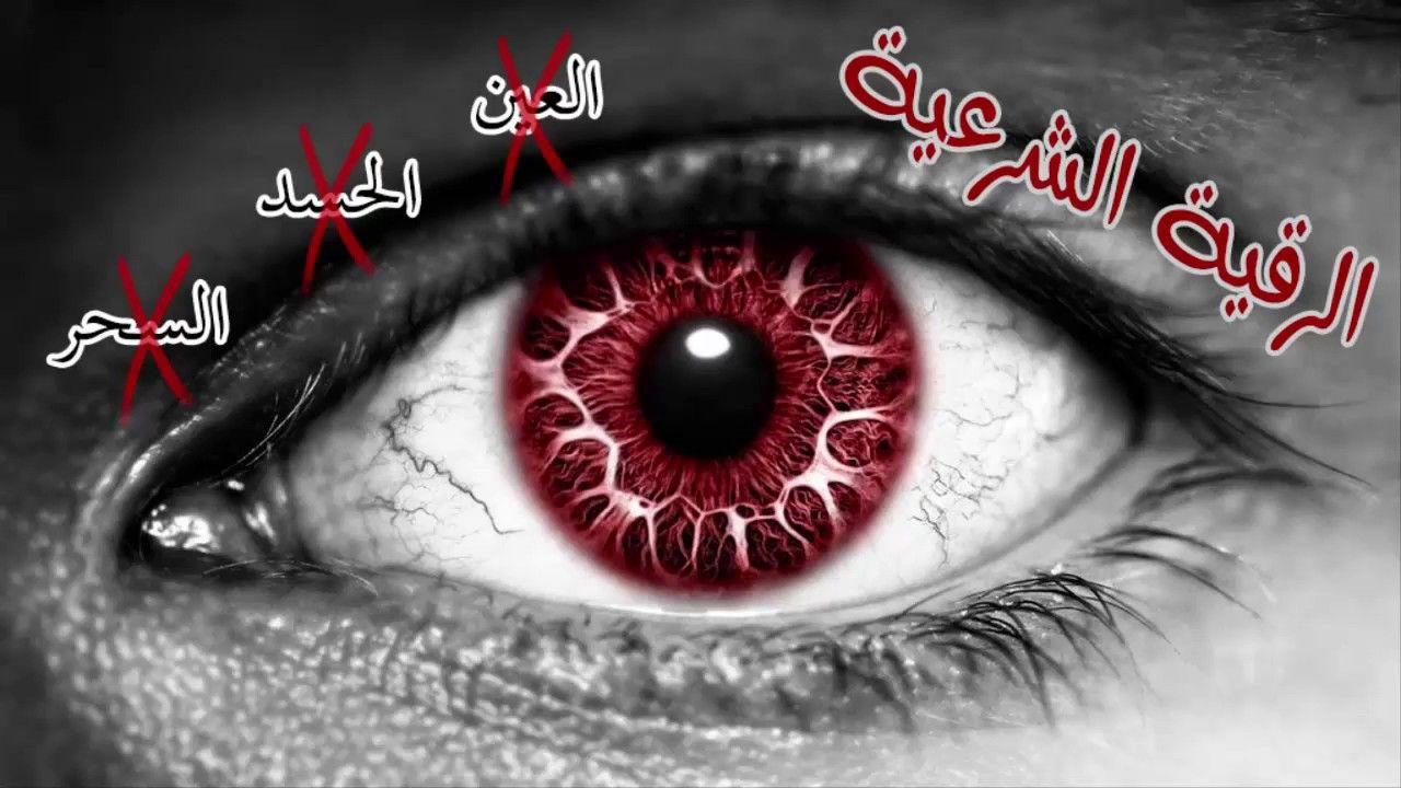 الرقية الشرعية كاملة لعلاج السحر والمس والعين والحسد و فك الكرب بصوت ال Islamic Quotes Quran Youtube Pure Products