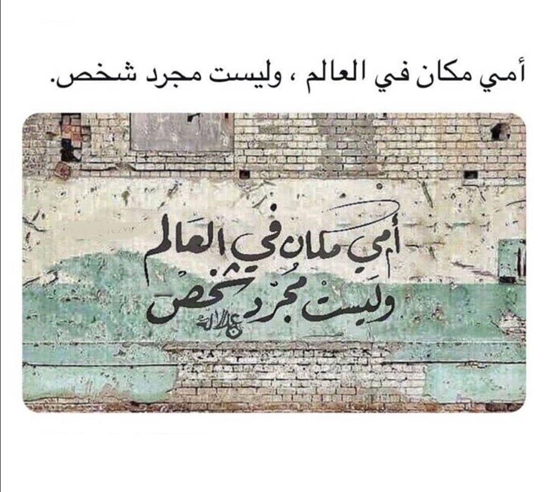 عميقه العباره Arabic Quotes Quotes Quotations