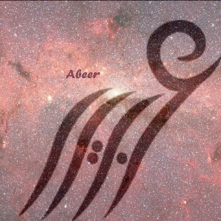 My Name Is Abeer In Arabic Arabic Arabic Calligraphy Calligraphy