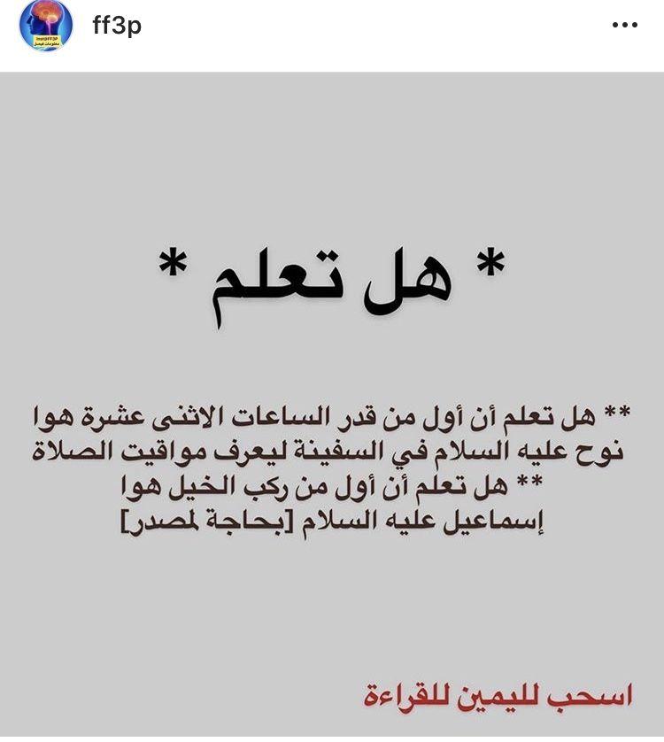 Pin By لا اله الا الله محمد رسول الل On إسلاميات Arabic Calligraphy Spirituality Calligraphy