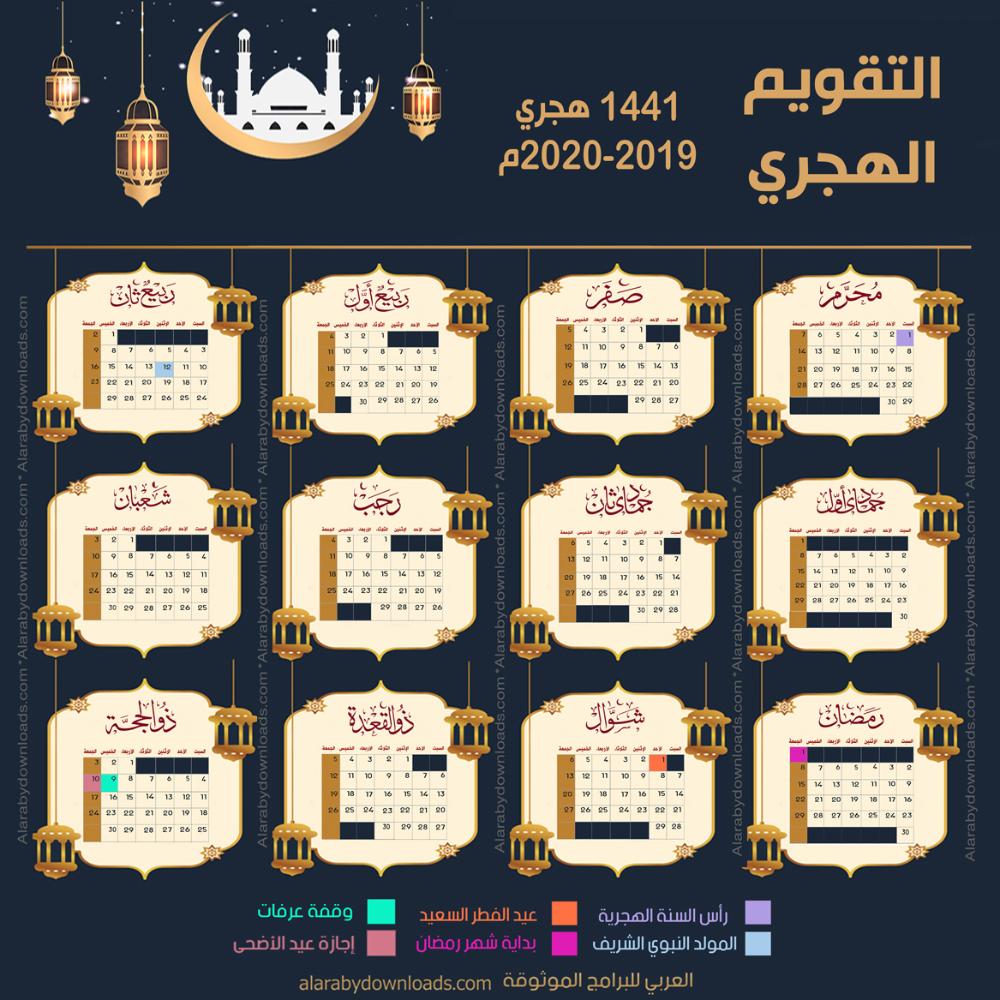 تحميل التقويم الهجري 1441 Pdf التقويم الهجري 1441 اليوم مع ترتيب الاشهر الهجرية ١٤٤١ Hijri Calendar Calendar