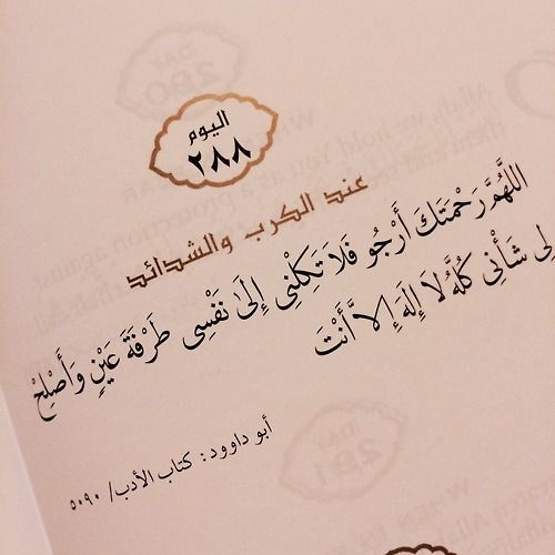 Pin By Alaa Mosbah On احكي عربي Islamic Phrases Islamic Messages Islamic Quotes