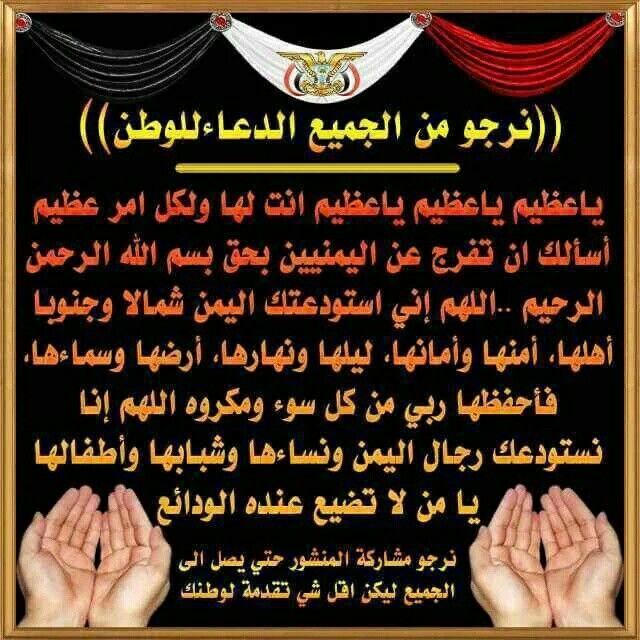اللهم احفظ وطننا واحفظ شعبنا وجيشنا وأمننا وحفظ اليمن ارضا وانسانا من كل شر يارب العالمين Yemen Sanaa Islamic Art Yemen