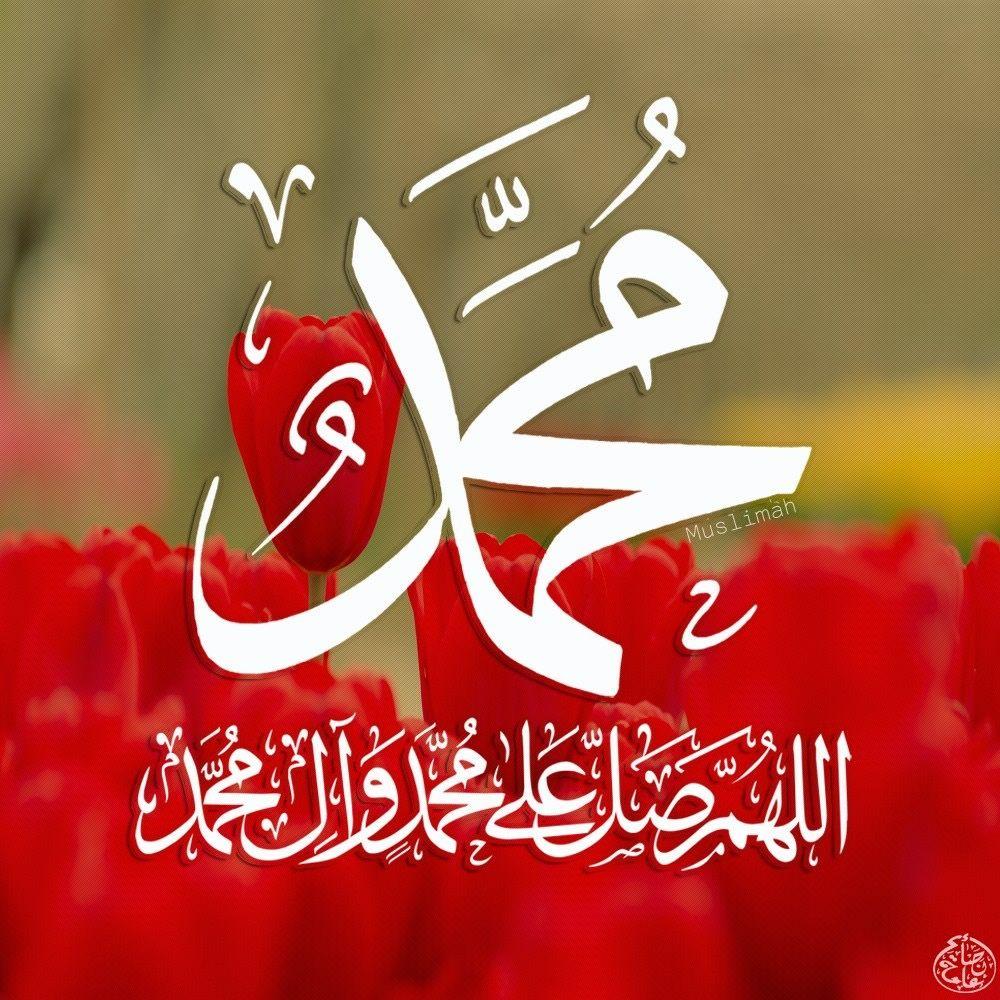 Desertrose الل ه م ص ل ع ل ى م ح م د و ع ل ى آل م ح م د ك م ا Flower Phone Wallpaper Islamic Calligraphy Islamic Art Calligraphy