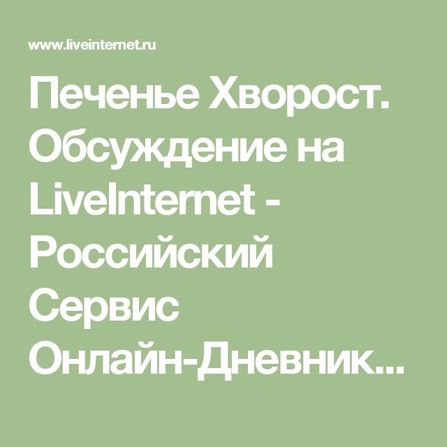 Печенье Хворост. Обсуждение на LiveInternet - Российский Сервис Онлайн-Дневников