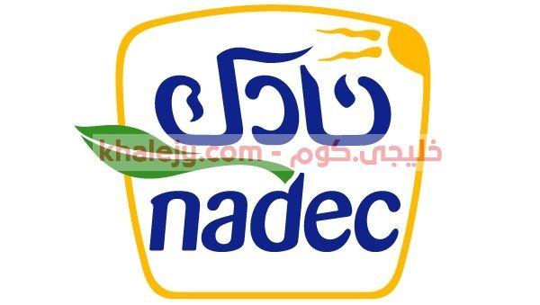 شركة نادك وظائف شاغرة الشركة الوطنية للتنمية الزراعية واحدة من أكبر الشركات الزراعية المساهمة في الشرق الأوسط وشمال أفريقيا تأسست في ال School Logos Cal Logo