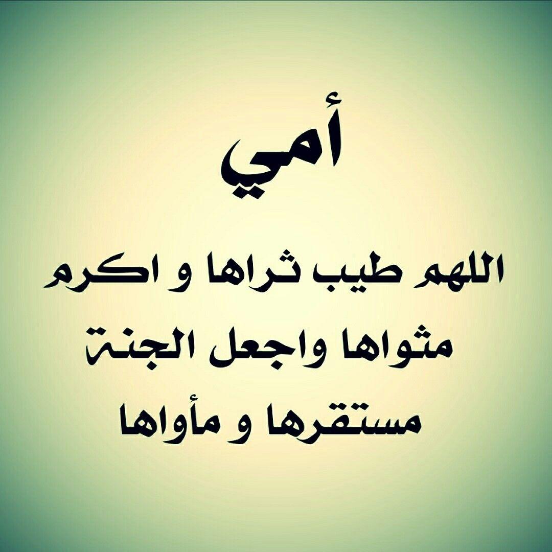 الله يرحمك يا أمي Bff Quotes Mother Quotes Muslim Quotes