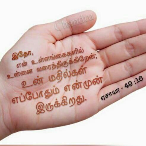 Pin by Jamila rani on Tamil Bible verse | Pinterest | Bible, Tamil ...