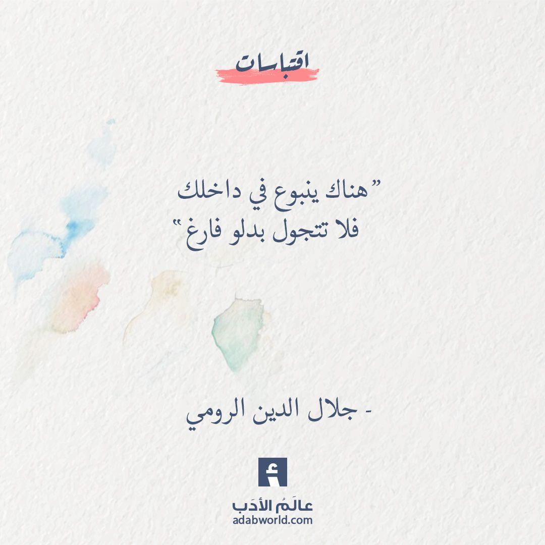 يا دمع صب ما شئت أن تصوبا ابن زيدون عالم الأدب Calligraphy Quotes Love Words Quotes Wisdom Quotes Life
