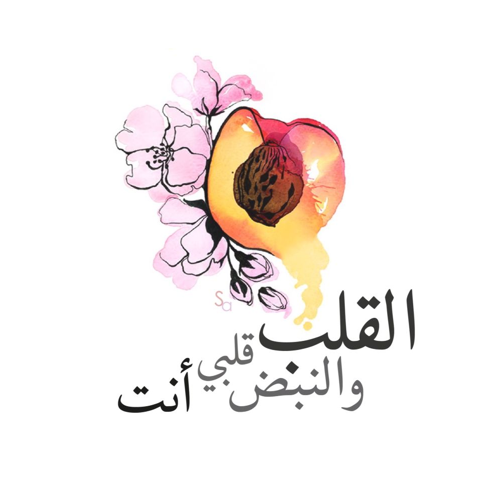 The Heart Is Mine The Pulse Is You القلب قلبي والنبض أنت Arabic Proverb Quotes Flowers