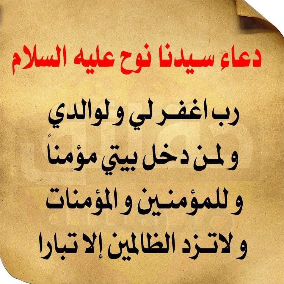 دعاء سيدنا نوح عليه السلام Quotes Book Club Books Words
