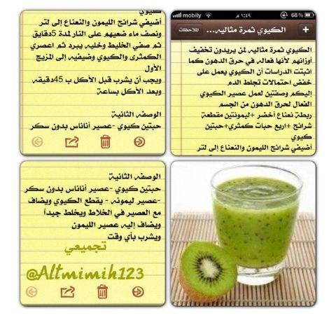 وصفات عصائر Fruit Food