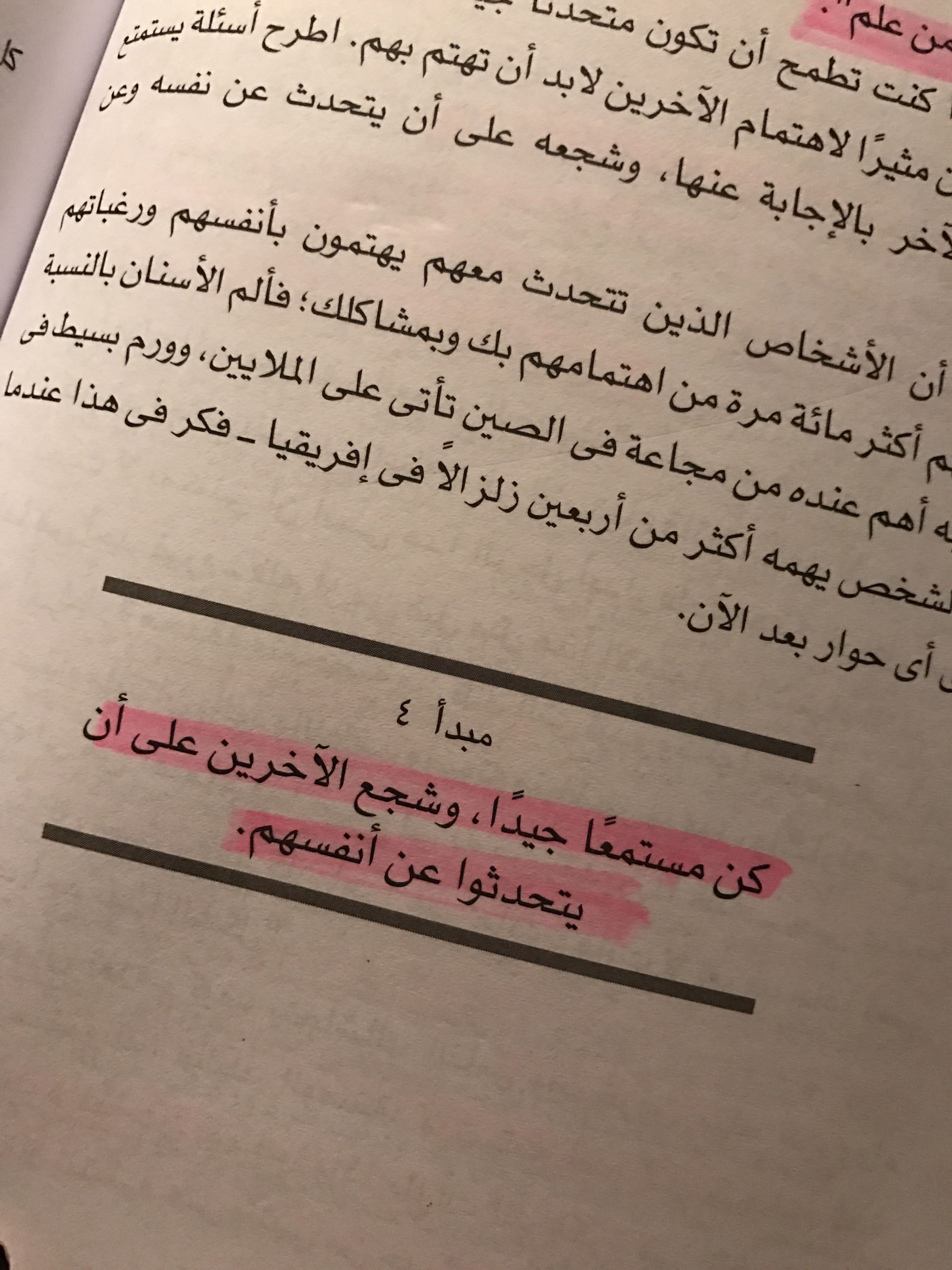 كيف تؤثر على الآخرين وتكتسب الأصدقاء Life Quotes Quotes Arabic Quotes
