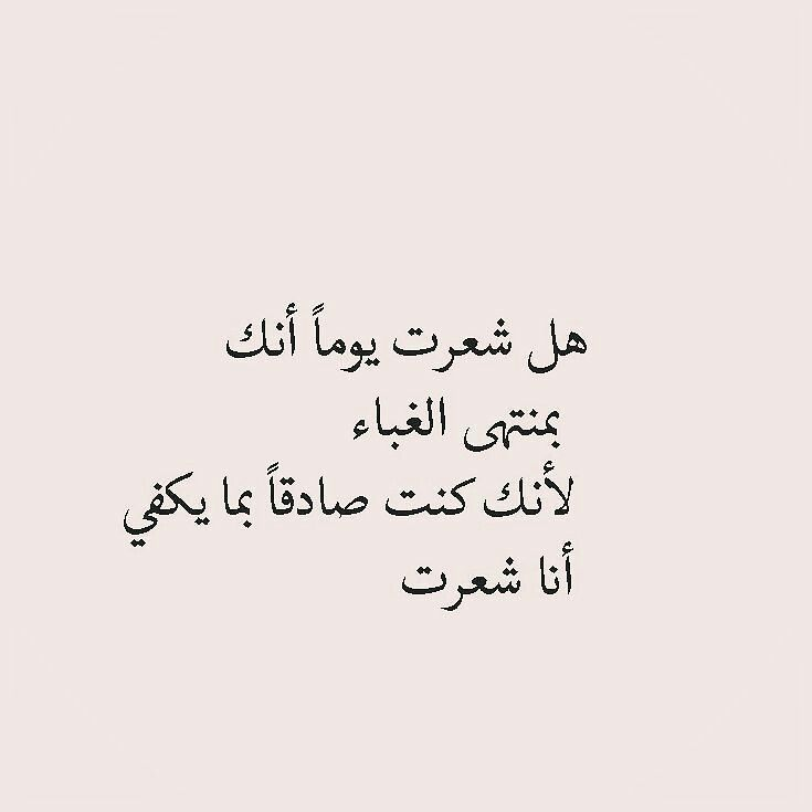 H G انا شعرت Words Quotes Inspirational Words Life Words