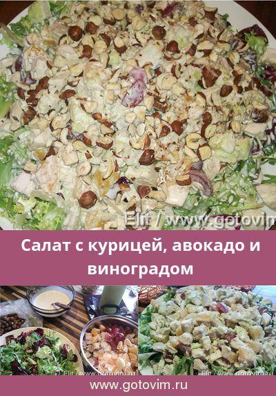 Салат с курицей, авокадо и виноградом | Рецепт | Полезные ...